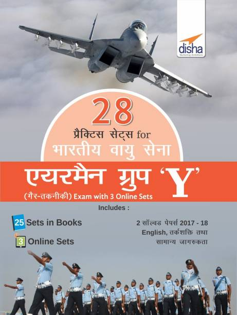 28 Practice Sets for Bhartiya Vayu Sena Airmen Group Y (Gair-Takniki) Exam with 3 Online Sets Hindi Edition