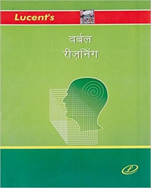 VERBAL REASONING (HINDI EDITION) 3/E PB