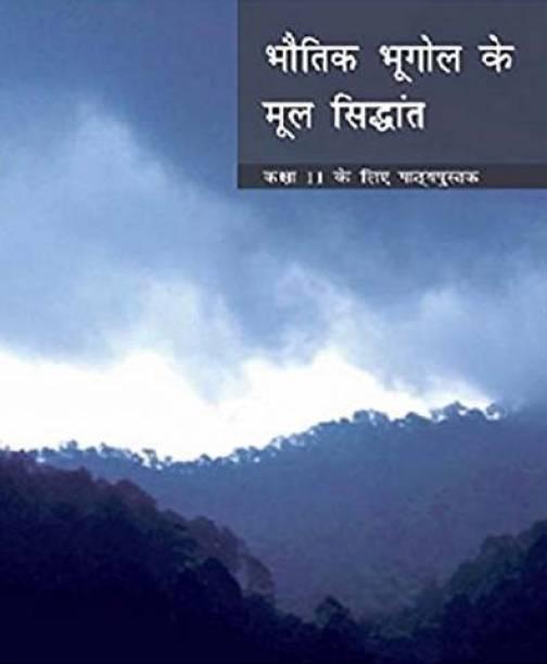 BHAUTIK BHUGOL KE MOOL SIDHANT GEOGRAPHY TEXTBOOK FOR CLASS - 11 (CODE : 11093) (HINDI) PB