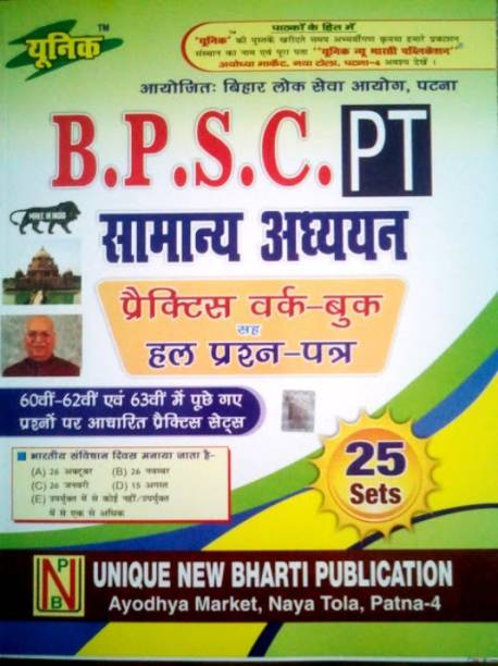 B.P.S.C. (P.T.) Samanya Aadhyan Practice Work-Book With Solved Paper
