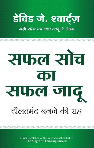 The Magic Book In Hindi