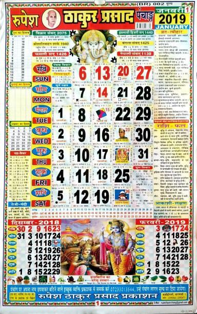 mna rupesh 2019 wall calendar