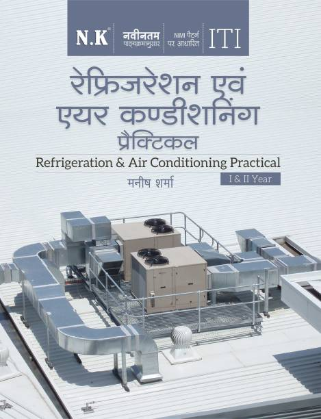 ITI Refrigeration & Air Conditioning Practical  I & II Year Hindi