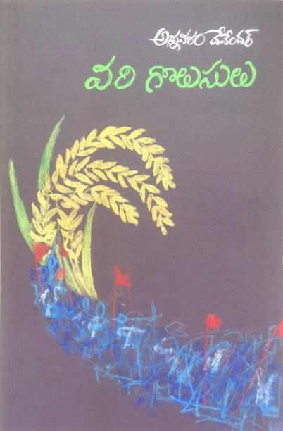 Books In Telugu - Buy Books In Telugu online at Best Prices in India