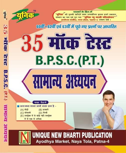 Unique 35 Mok Test B.P.S.C.(P.T.) Samanya Aadhyan