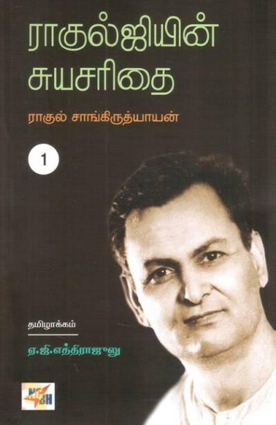 Rahuljiyin Suyasarithai 2 Volumes