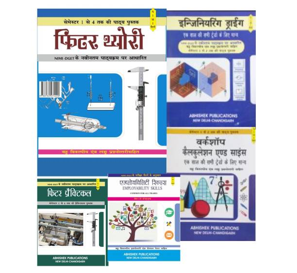 Fitter ITI Trade Complete Set: 2 Yrs (NIMI Pattern : Theory+ Practical+ workshop+drawing+ employbility) complete course (Hindi) Paperback – 2018