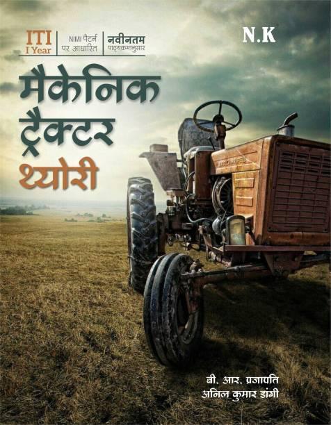 ITI Mechanic Tractor Theory Hindi I Year
