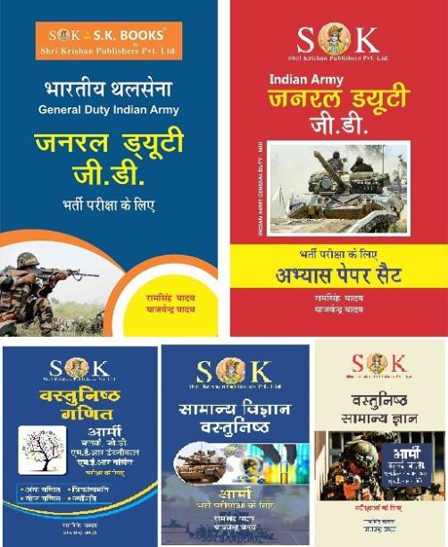 Indian Army NER Soldier GD General Duty Recruitment Exam Complete Kit Of 5 Books Hindi Medium