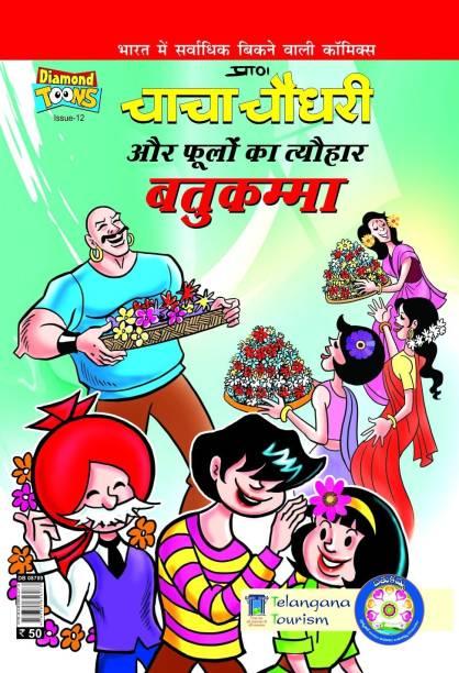 Pran Books Store Online - Buy Pran Books Online at Best Price in