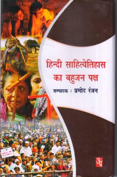 Hindi Sahityeithihas Ka Bahujan Paksh