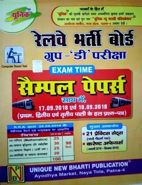 Unique Railway Bharti Board Group-D Pariksha Semple Papers