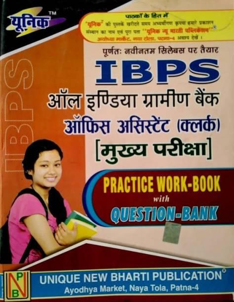 IBPS All India Grameen Bank Office Assistant (Clark) Main Exam