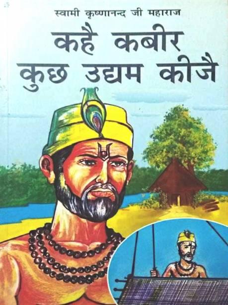 Kahen Kabir Kuchch Udham Kije Hindi