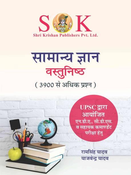 General Knowledge GK Objective Book For UPSC Recruitment Exam NDA, CDS, Assistant Commandent Hindi Language (Ram Singh Yadav, Hindi, Paperback)