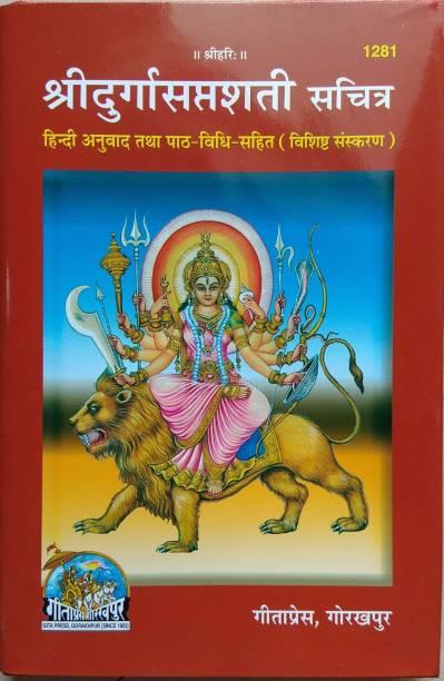 Gita Press Books - Buy Gita Press Books Online at Best Prices In