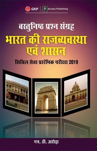 Vasthunisht Prashn Sangrah : Bharat ki Rajyavyastha Evam Shasan