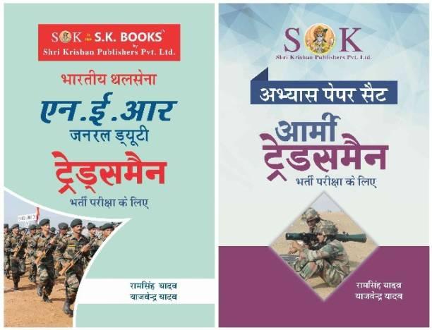 Army Tradesman Recruitment Exam Complete Guide Book & Papers Set Combo Hindi Medium (Ram Singh Yadav, Hindi, Paperback)