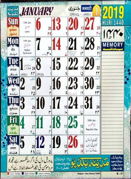 mna urdu small size calendar islamik calendar 2019 2 pcs 2019 wall calendar