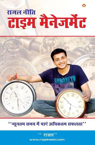 Rajal Neeti Time Management (राजल नीती टाइम मैनेजमेंट)