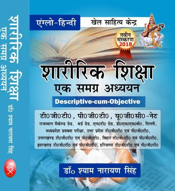 Sharirik shiksha ek samagra adhyayan (T.G.T., P.G.T., U.G.C. - NET) (Paperback)