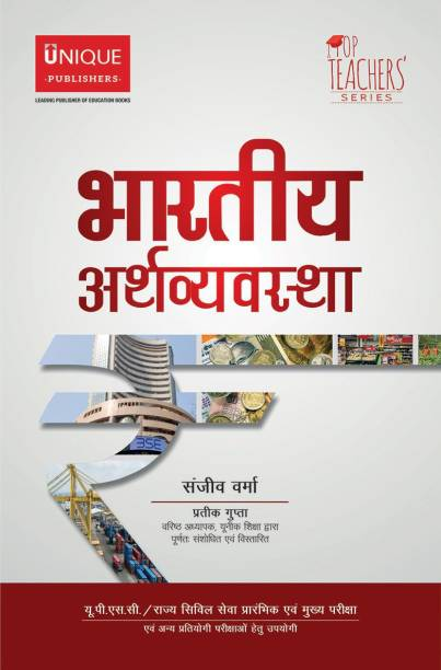 The Indian Economy Hindi