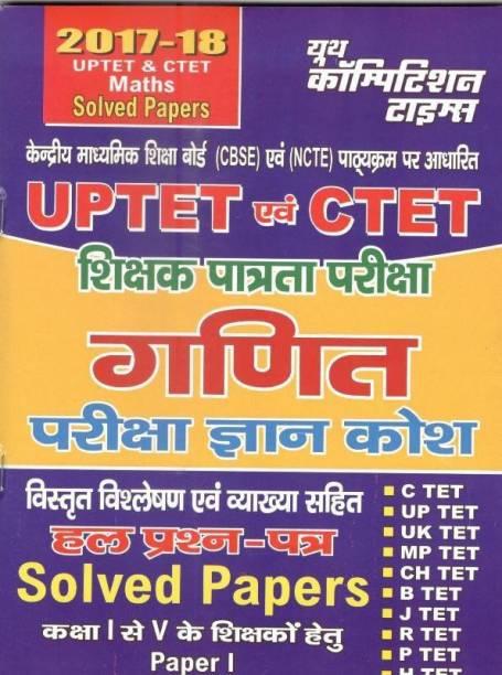 UPTET & TET Maths Knowledge Bank