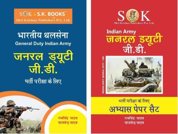 Set Of Indian Army NER Soldier GD General Duty Recruitment Exam Complete Guide & Paper Set Hindi Medium (Paperback, Hindi, Ram Singh Yadav, Yajvendra Yadav)