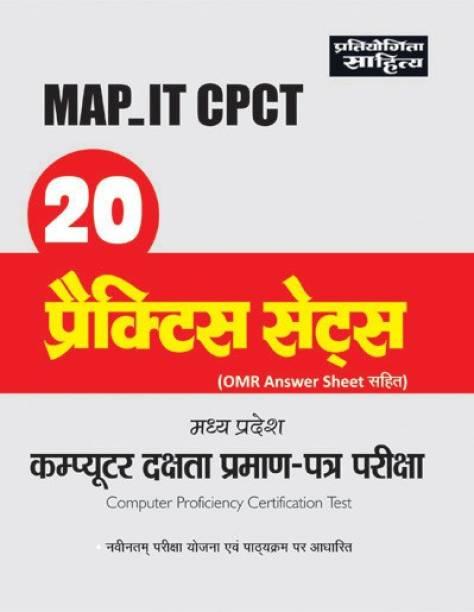 MP MAP IT CPCT PTP HINDI EDN