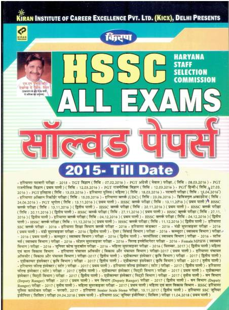 HSSC All Exam Solved Papers 2015-Till Date