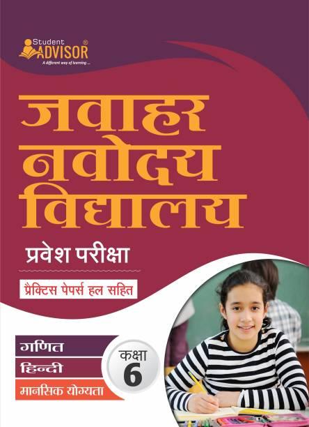 Jawahar Navodaya Vidyalaya Pravesh Pariksha 2019 - Class 6