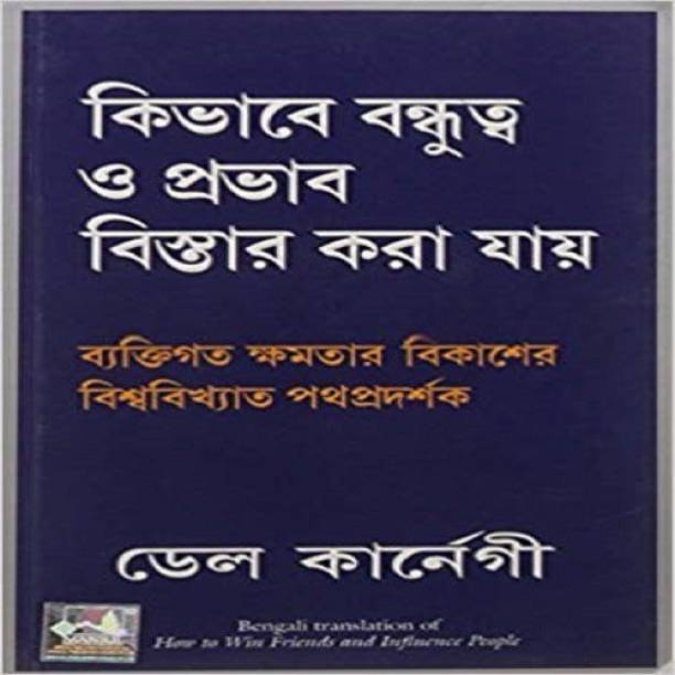 How to Win Friends and Influence People (Bengali)