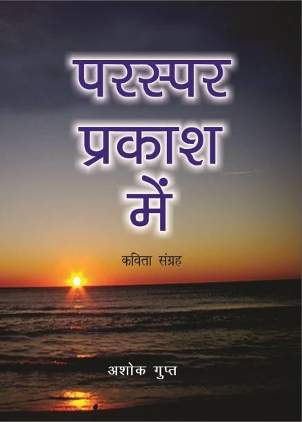 Parspar Prakash Me (In Hindi)
