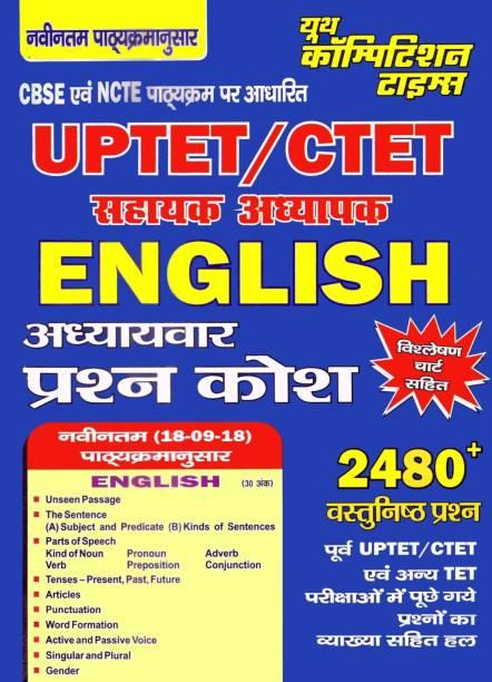 UPTET-CTET-Assit. English Question Bank
