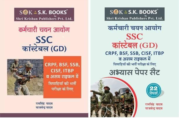 SSC Constable GD Sipahi Exam For CISF, CRPF, SSB, ITBP And Assam Rifles Complete Guide & Paper Set Hindi Medium (Paperback, Hindi, Ram Singh Yadav, Yajvender Yadav)