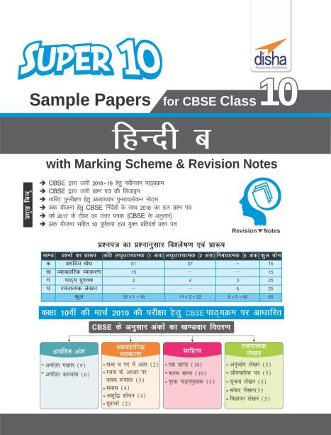 Super 10 Sample Papers for CBSE Class 10 Hindi B with Marking Scheme & Revision Notes