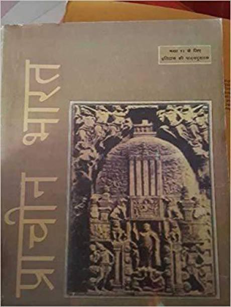 Prachin Bharat (Class 11 History By NCERT)