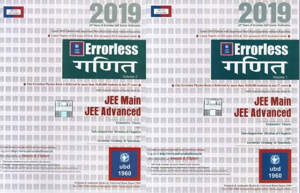 Errorless Mathematics (Hindi) (Set of 2 Volume) JEE Main & Advanced for 2019 Examination by Universal Book Depot 1960 (UBD 1960) - Ganit