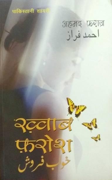 Khawab Farosh(Ahmed Fraj Ki Shayri )