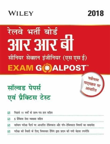 Wiley's Rrb Senior Section Engineer (SSE) Exam Goalpost Solved Papers and Practice Tests