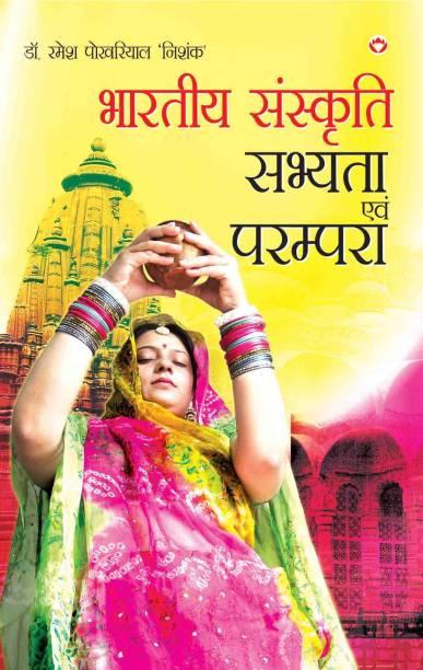 Bhartiya Sanskriti Sabhyata Aur Parampara PB Hindi