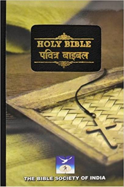 Bible Society Of India Books Store Online - Buy Bible