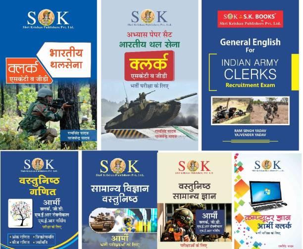 Complete Kit Of 7 Books For Indian Army Clerks SKT/GD Exam Hindi Medium (Paperback, Hindi, Ram Singh Yadav, Yajvender Yadav)