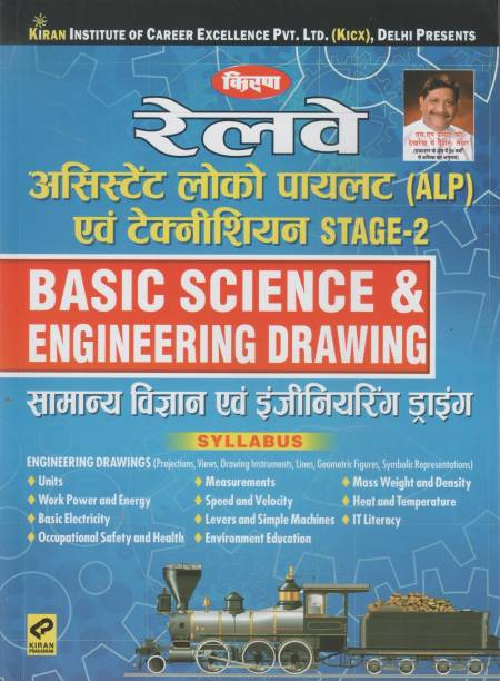 RRB Assistant Loco Pilot (ALP) Evum Technician Stage-2 Samanya Vigyan Engineering Drawing