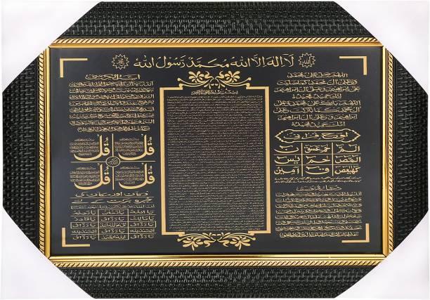 BCOMFORT Lohe Qurani , Duae Qunoot , Ayatul Qursi , Darood Shareef , Dua for Prosperity of Home Religious Frame