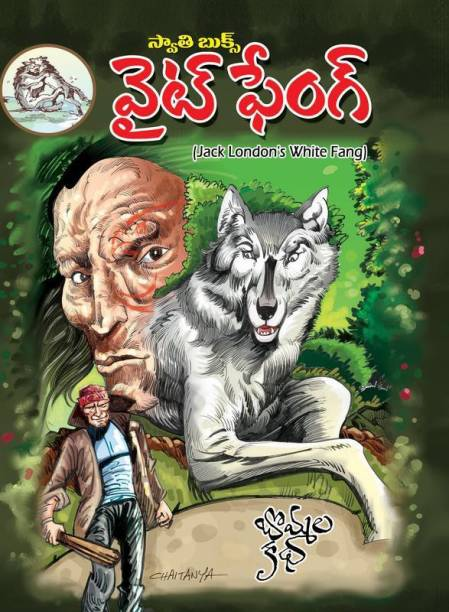 Books In Telugu - Buy Books In Telugu online at Best Prices