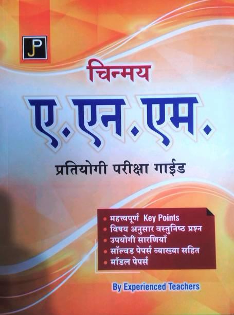 Chinmye A.N.M. Pratiyogita Pariksha Guide