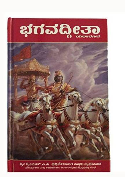 BHAGAVAD GITA AS IT IS (KANNADA)