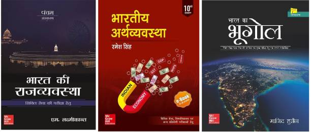 UPSC Combo Three Best Book For IAS,UPSC Exam In Hindi Medium Bharat Ki Rajvyavastha By M Laxmikant Bhartiya Arthvyavastha By Ramesh Singh Bharat Ka Bhugol By Majid Hussian Best Book For Civil Services, UPSC,IAS,IPS EXAM Hindi Medium Bihar Psc,psc Exam,use Ful For Ugc-Net(Ramesh Singh,M Laxmikanth,Majid Hussain,paper Back)