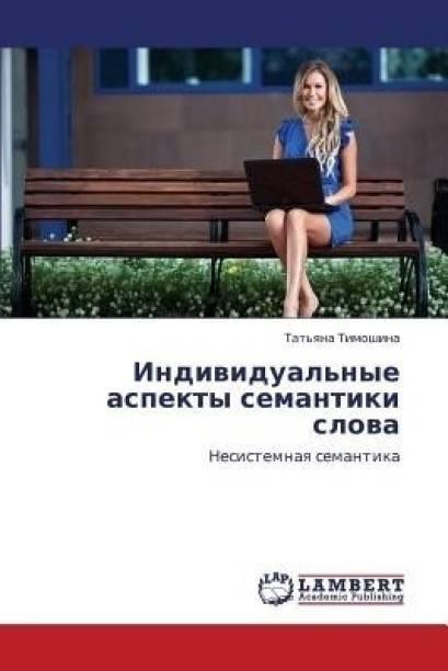 Individual'nye Aspekty Semantiki Slova